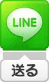 LINEで送る